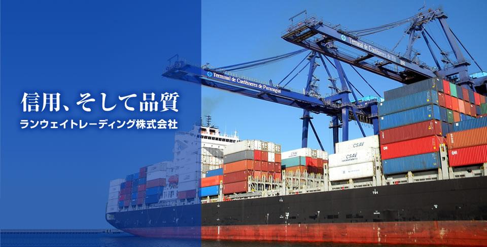 石材の輸入・販売・卸売の事ならランウェイトレ-ディング株式会社